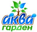 Аква-Гарден logo